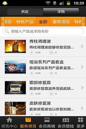 免費下載新聞APP|中国中医美容养生门户 app開箱文|APP開箱王