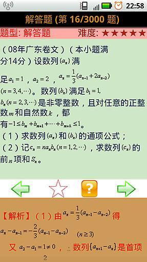 高考备考题库之数学 含答案