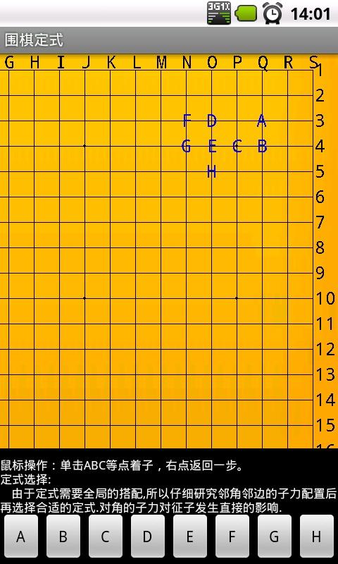 围棋定式截图0