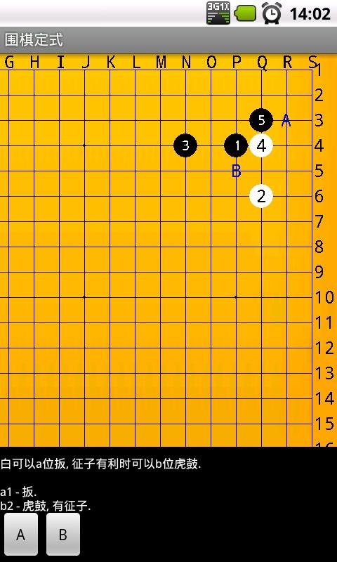 围棋定式截图1
