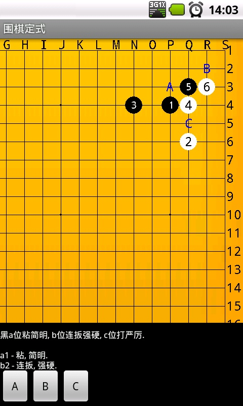 围棋定式截图2