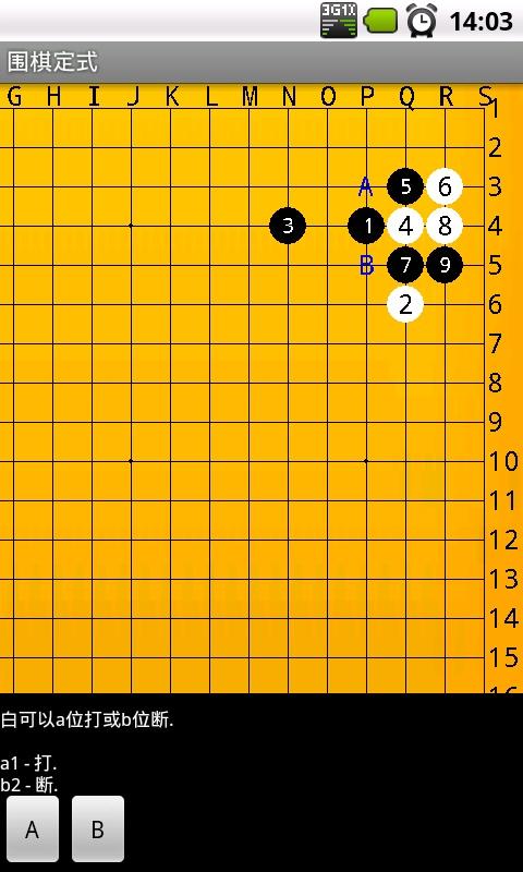 围棋定式截图3