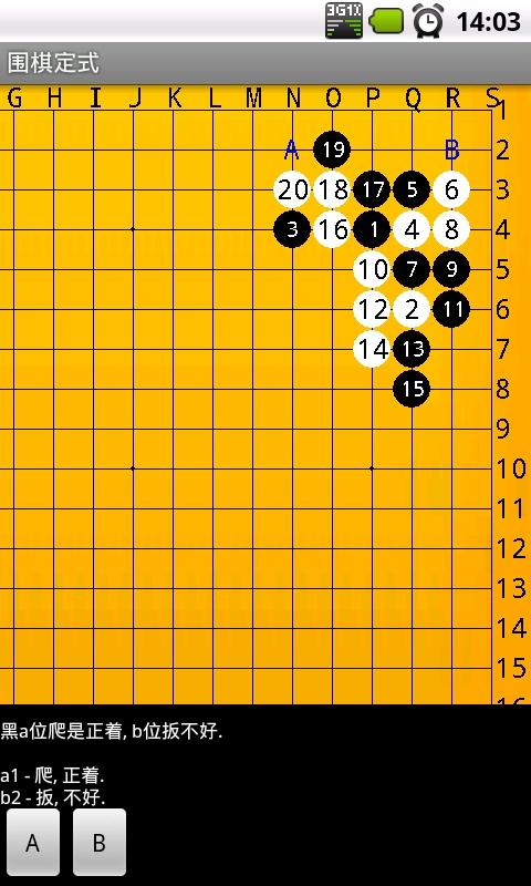 围棋定式截图4