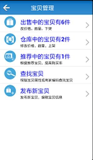 玩免費購物APP|下載移动旺店_手机淘宝卖家助理(支持后台消息推送声音提示) app不用錢|硬是要APP