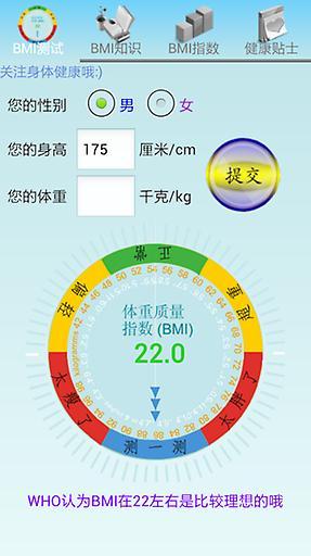 健康测量仪
