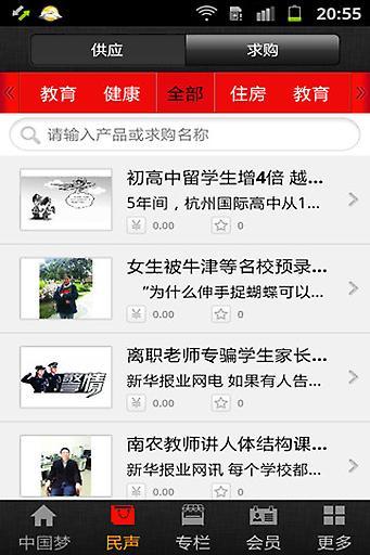 中国梦截图2