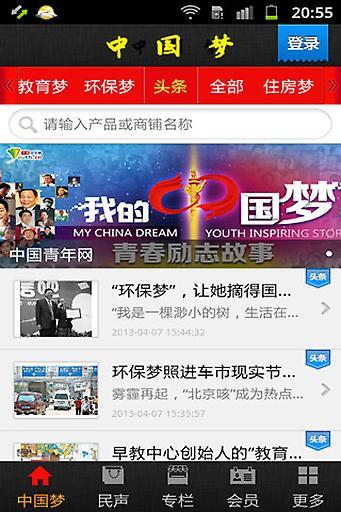 中国梦截图3