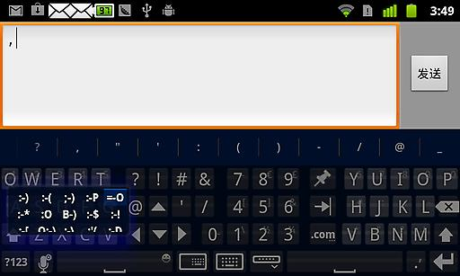 拇指键盘截图2