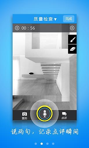 建筑质安检查 生產應用 App-癮科技App