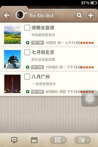 玩生活App|乐顺备忘录免費|APP試玩