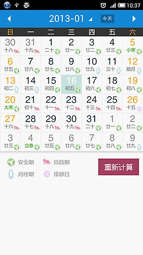 農曆國曆對照表2015 - 免費軟體下載
