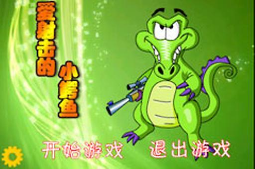 玩免費益智APP|下載爱射击的小鳄鱼 app不用錢|硬是要APP