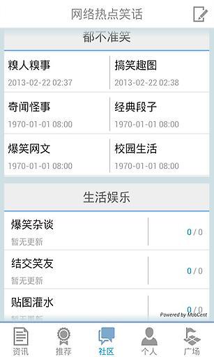网络热点笑话 生活 App-愛順發玩APP