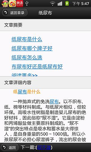 立波育儿百科 新聞 App-愛順發玩APP