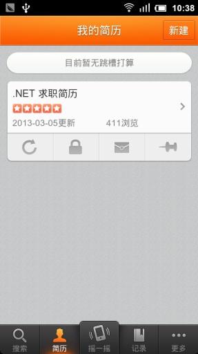 天基人才网求职客户端 生活 App-癮科技App