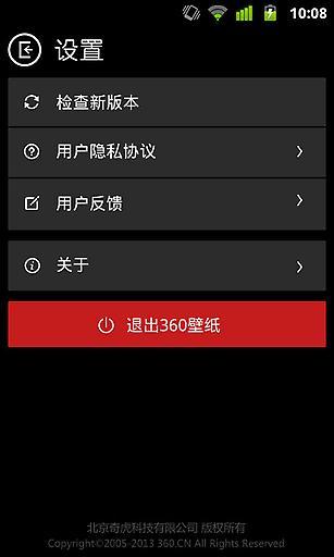 玩免費個人化APP 下載360壁纸 app不用錢 硬是要APP