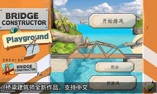 桥梁建筑师之游乐场
