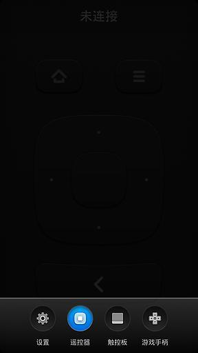 小米遥控器截图3
