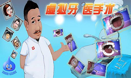 虚拟牙医故事