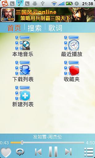 MP3音乐下载播放器