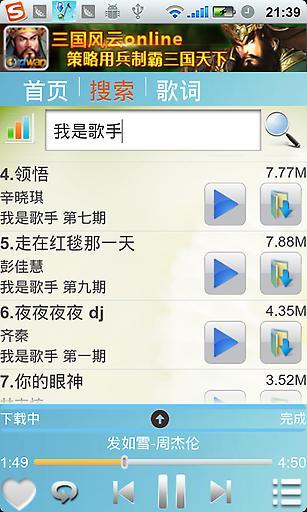 【免費媒體與影片App】MP3音乐下载播放器-APP點子