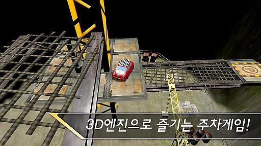 3D真实停车截图4