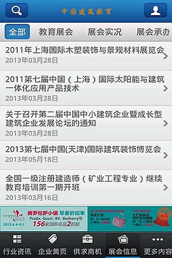 中国建筑教育截图1