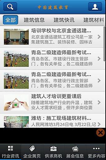 中国建筑教育截图2