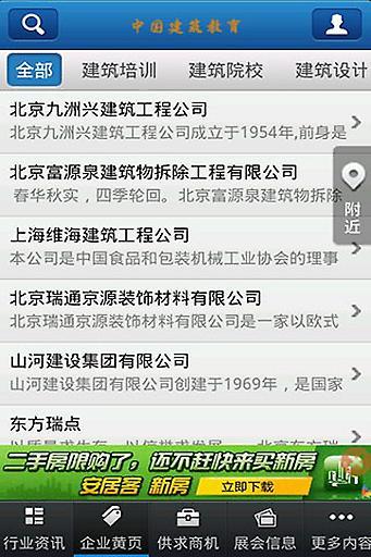 中国建筑教育截图3