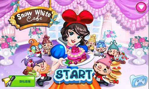 白雪公主咖啡馆