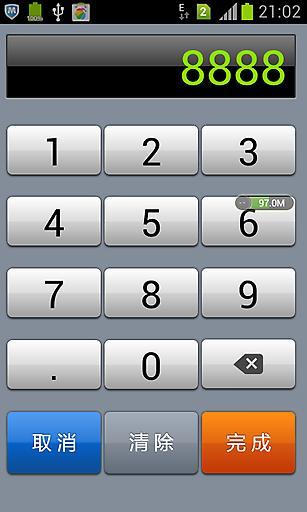 【免費財經App】记账簿-APP點子