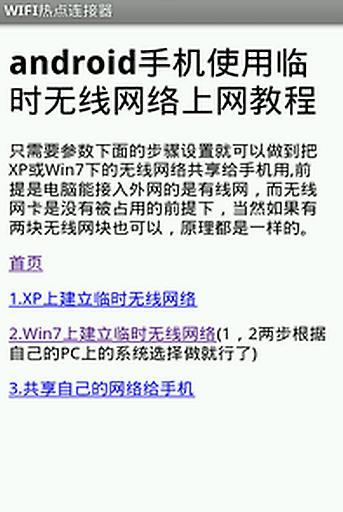 WIFI临时网络查找连接器(支持XP)截图1