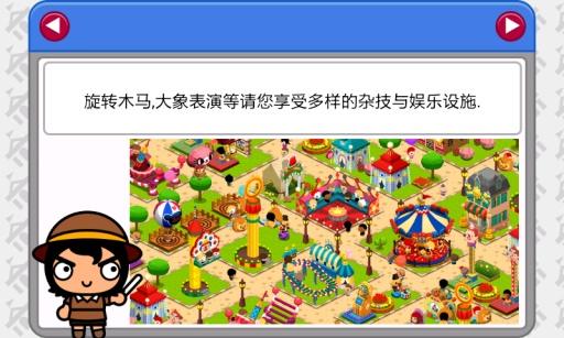 中国娃娃主题乐园截图1