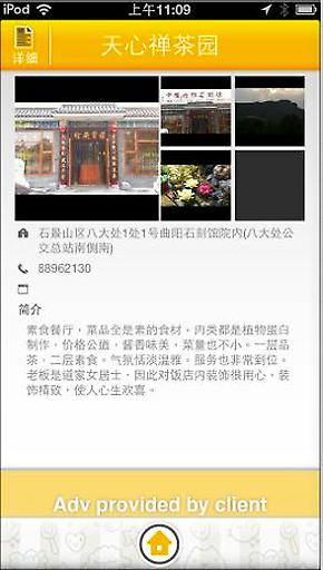 宝去哪 生活 App-愛順發玩APP