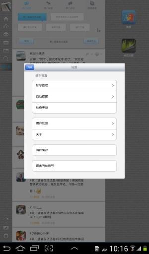 新浪微博 For Pad|玩社交App免費|玩APPs