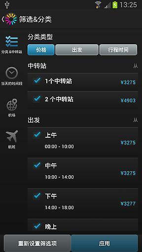 momondo机票搜索引擎 生活 App-愛順發玩APP