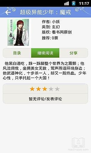 超级异能少年:魔戒 書籍 App-愛順發玩APP