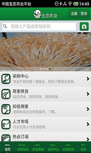 玩免費生活APP|下載中国生态农业平台 app不用錢|硬是要APP