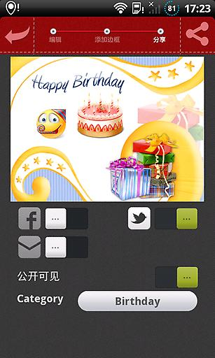 【免費社交App】贺卡土地-APP點子