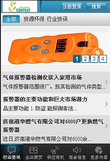 燃气报警器截图2