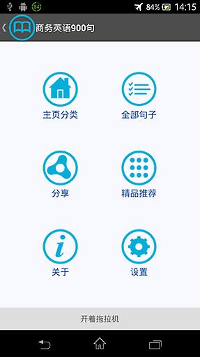 商务英语900句 書籍 App-愛順發玩APP