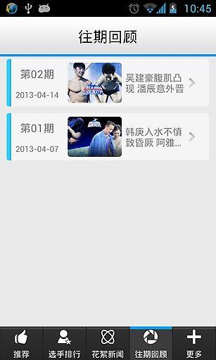 【免費媒體與影片App】星跳水立方-APP點子