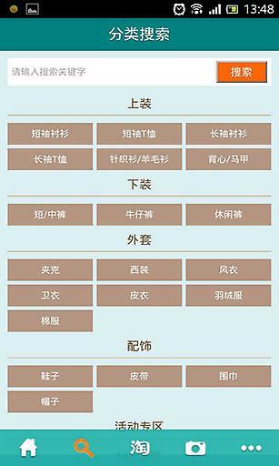 雷玛劳高斯-网络第一绅士男装 購物 App-愛順發玩APP