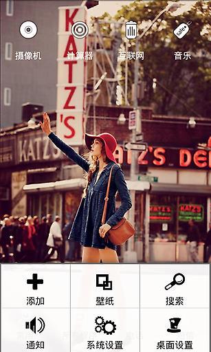 【免費工具App】YOO主题-街拍美女-APP點子