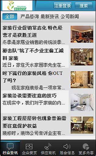 中国家装商城 生活 App-愛順發玩APP