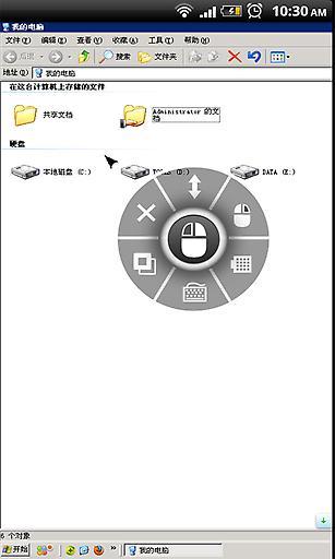 PC远程桌面-RDP截图2