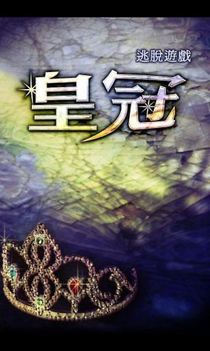 逃脱游戏:皇冠