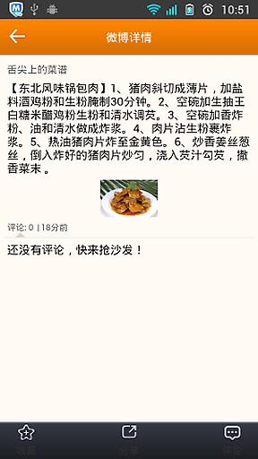 天下美食推荐-精选天下美食菜谱,食疗养生时尚健康 生活 App-愛順發玩APP