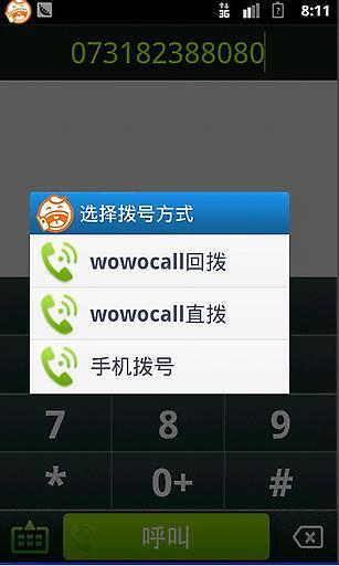 喔喔国际长途网络电话voip截图4