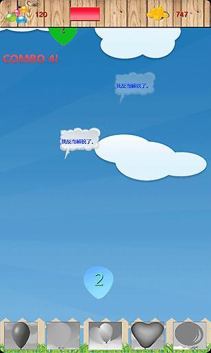 玩免費益智APP|下載飞天气球 app不用錢|硬是要APP